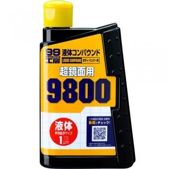 粗蠟9800
